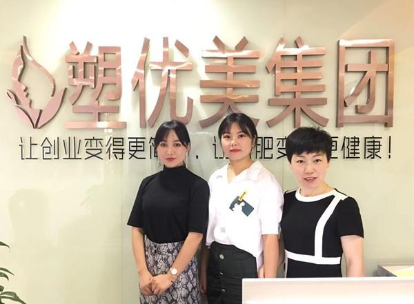 喜讯:热烈祝贺塑优美签约江苏减肥加盟商