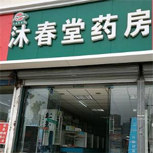 沐春堂中医馆