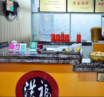 洪福焦庄烧饼