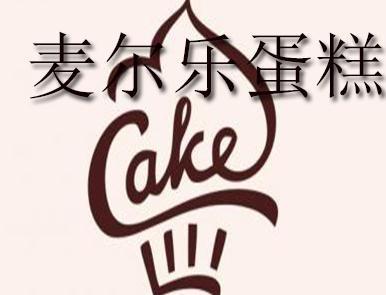 麦尔乐蛋糕
