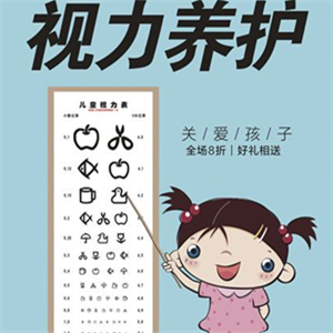 怡钥亮眸视力养护