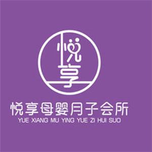 悅享月子中心加盟