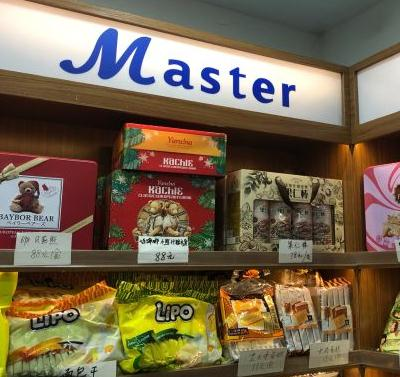 master進口食品加盟