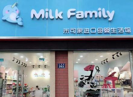 milkfamiliy