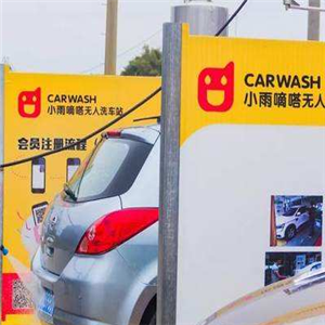 小雨嘀嗒無人洗車