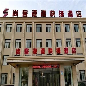 尚客港灣快捷酒店加盟