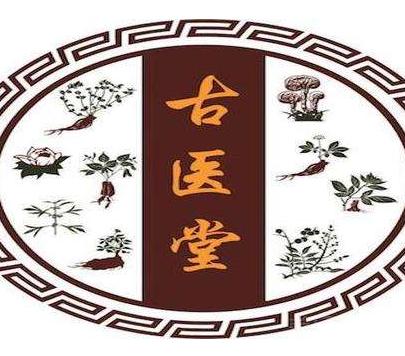 古医堂中医馆
