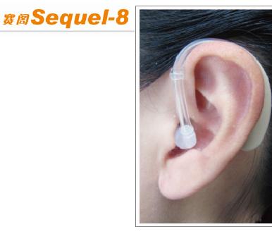 賽閣助聽器新品