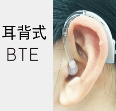 賽閣助聽器賽閣8B耳背機