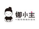 娜小主品牌logo