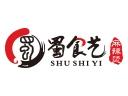 蜀食藝麻辣燙品牌logo