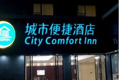 北流城市便捷酒店加盟