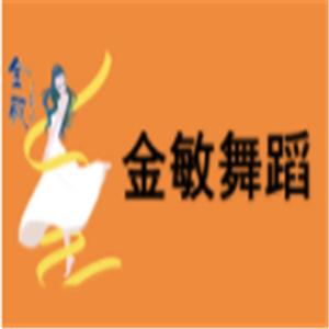 市金敏国际舞蹈学校