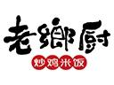 老鄉廚炒雞米飯