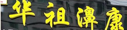 华祖濞康鼻炎馆