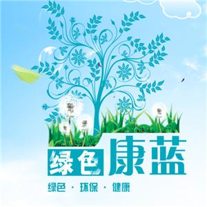 康藍環保科技主旨
