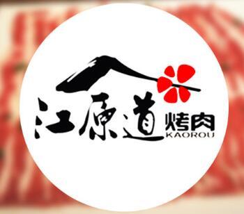 江原道烤肉