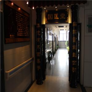 广育堂国医馆