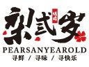 梨弎歲烤肉品牌logo