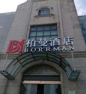 东呈柏曼酒店