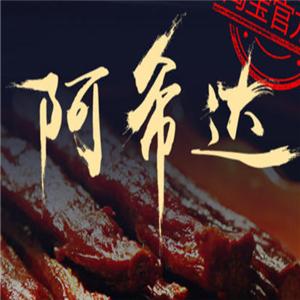 阿希達牛肉干加盟