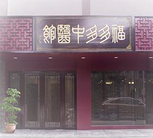 福多多中医馆