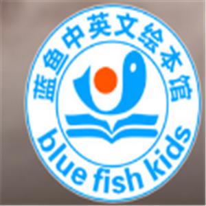 藍魚英文繪本館