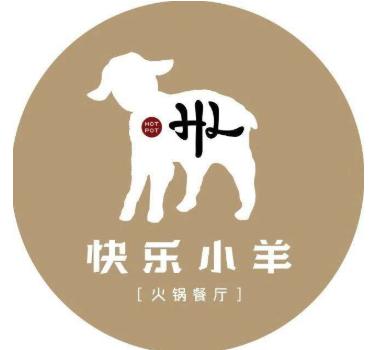 快乐小羊火锅餐厅