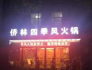 僑林四季風火鍋