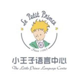 小王子語言中心