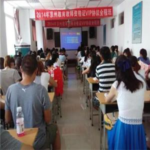 尚德教师资格证培训