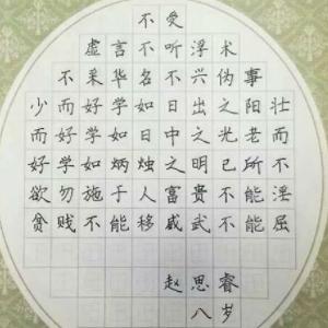 格中格练字