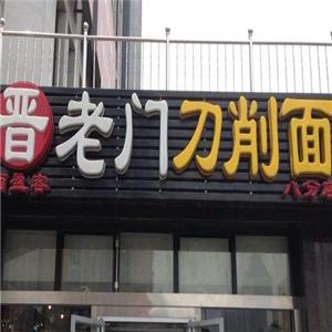 晋老乡刀削面馆