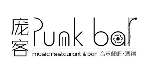 庞客音乐酒馆