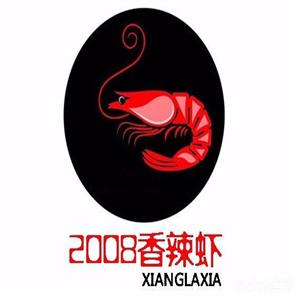2008香辣虾