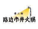 谭二师路边市井火锅 加盟