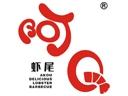 阿口虾尾品牌logo