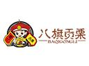 八旗贡栗品牌logo