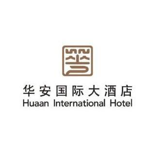 華安國際大酒店加盟