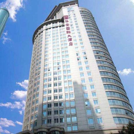 華安國際大酒店仰視