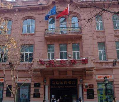 马迭尔酒店