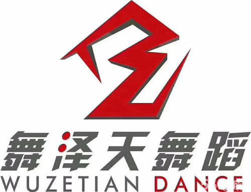 舞泽天舞蹈培训