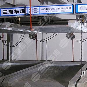 三浦立体车库