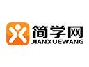 简学网教育培训品牌logo