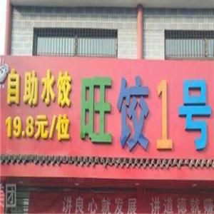 旺饺1号自助水饺