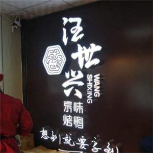 汪世兴京味烤鸭