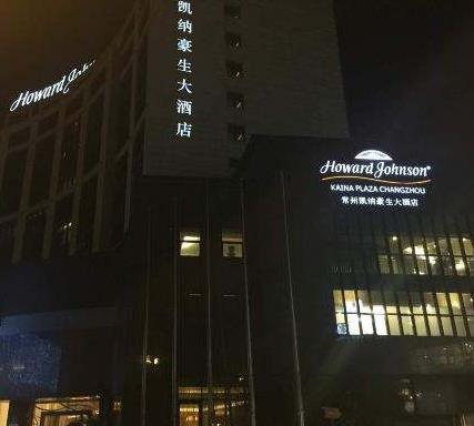 凱納豪生大酒店