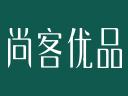 尚客優品品牌logo