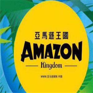 亞馬遜王國