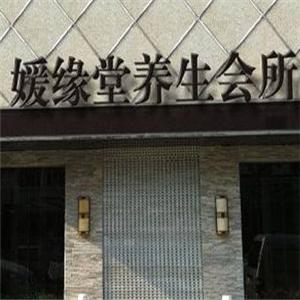 媛緣堂美容養生會館